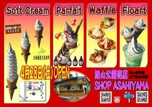 shop_asahiyama_open_menu_2018_002.jpg